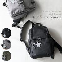 マザーズリュック リフレクタースターチャーム付き マザーズバッグ 背面ポケット 大容量 軽量 おしゃれ リュック バッグ