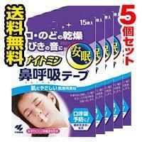 ●メール便・送料無料● ナイトミン 鼻呼吸テープ 15枚 5個セット いびき対策 小林製薬 代引き不可(hea-02394-4987072047293-5)