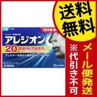 ■成分・分量 1錠(1日量)中 エピナスチン塩酸塩・・ 20mg   ■内容量 12錠入り    ■...