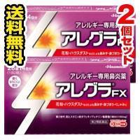 ■成分・分量 2錠中 フェキソフェナジン塩酸塩 120mg   ■内容量 28錠入り×2個セット  ...