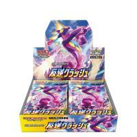 【予約商品】ポケモンカードゲーム ソード&シールド 拡張パック「反逆クラッシュ」 BOX