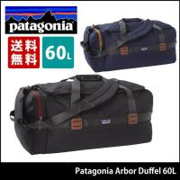 パタゴニア [patagonia] 16SS 2016年モデル アーバー・ダッフル 60L (ボスト...