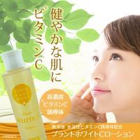 美白 美白化粧品 美白化粧水 ビタミンC これがビタミンCそのままの色。お肌にうるおいを与えながら、...