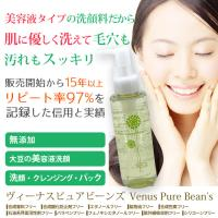 洗顔 ニキビ 毛穴 洗顔フォーム テカリ 乾燥肌 1本でクレンジング パック。無添加洗顔料。敏感肌 ヴィーナスピュアビーンズ ピュアクリスティ