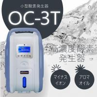 国内組立)高濃度酸素発生器3Lタイプ MINI(ミニ)OC-3T