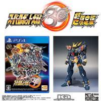予約【PS4】スーパーロボット大戦30 超限定版 METAL ROBOT魂(Ka signature) SIDE OG ヒュッケバイン30 同梱 【早期購入特典】各種ミッションがダウンロードでき