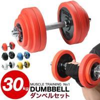ダンベル セット 片手 30kg ラバー シャフト プレート 筋トレ 器具
