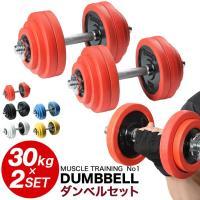ダンベル セット 片手 30kg 2個セット 合計60kg 両手用 両腕用 ラバー シャフト プレート