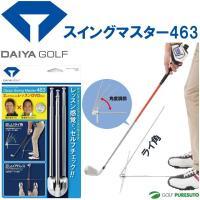 ★即納★ 伸縮する4本の棒でゴルフスイングがセルフチェックできる練習器。着脱可能な2本の棒と角度調節...