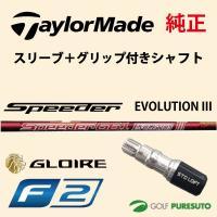 ご注文を頂いてから、テーラーメイドジャパンにて組み立てるメーカー純正モデルです。シャフトを希望の長さ...