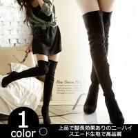 【ポイント】 脚を細く綺麗に演出してくれるスエード素材のニーハイブーツ!! ピタリと履ける感じはとて...