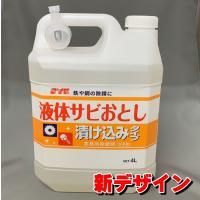 ●錆の程度により浸漬時間及び濃度を調整し、サビとり後は水洗いをし、防錆浸透剤を使用すると再発防止に効...