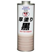 ●本製品は車体下部の防錆、防触、防振に優れた保護剤です。 ●車体下部の部品を石や砂利等の衝撃から守り...