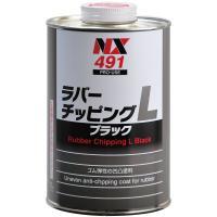 ケミカル 鈑金塗装用ケミカル 1L缶 黒(缶) アンダーコート   メーカー:タイホーコーザイ 品名...