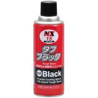 商品内容:下回りの塩害防止。その他黒色艶あり塗料として。 商品名:タフブラック 内容量420ml 商...