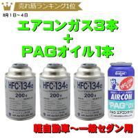 エアコンガス R134A 交換セット 軽自動車~一般セダン用 日本製 カークーラーガス ( 134aガス200g缶 3本+PAGコンプレッサーオイル入ガス 50g 1本)