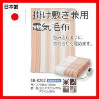 ●包み込むように、やわらかく暖めまる、電気掛け毛布と電気敷き毛布の兼用毛布です。 ●頭寒足熱 冷えや...
