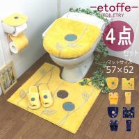トイレマット セット 4点 洗浄暖房型 普通型 オカ エトフ トォワ イエロー ネイビー 北欧 おしゃれ 金運の黄色