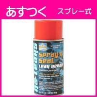 ●スプレー式の補修シール剤です。 ●散布部に耐久性樹脂被膜を形成し、オイル漏れやエアー漏れ等をシャッ...
