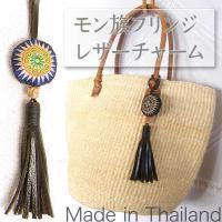 山岳民族のモン族の伝統手工芸を アレンジした革のチャームです。