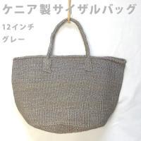 大きめサイズが使いやすいケニアの昔ながらの技法で編まれたカゴ  乾燥して糸状にしたサイザルアサを撚っ...