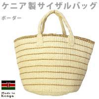 ケニアの昔ながらの技法で編まれたカゴ 乾燥して糸状にしたサイザルアサを撚って使っています。  ハンド...