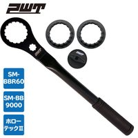 シマノ ホローテックII用ボトムブラケット工具。 SM-BB9000とSM-BBR60のアダプター付...