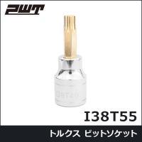 サイズ:T55 差込角:3/8インチ 9.5mm 材質:クロームバナジウム鋼 仕上げ:クロームメッキ...