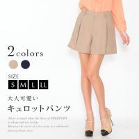 スカートの様なシルエットで、可愛らしさを出しつつも、ゴールドボタンを使用したことで大人っぽくも着こな...
