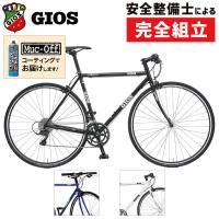 @自転車本体・フレーム≫クロスバイク≫クロスバイク(<700×28c)≫キャリパーブレーキ仕様 GI...