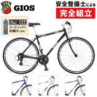 @自転車本体・フレーム≫クロスバイク≫クロスバイク(<700×28c)≫Vブレーキ仕様 GIOS(ジ...