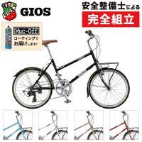 @自転車本体・フレーム≫ミニベロ/折りたたみ自転車≫ミニベロ≫コンフォート GIOS(ジオス) ※ ...