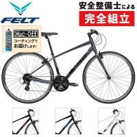 @自転車本体・フレーム≫クロスバイク≫クロスバイク(700×29〜32c)≫Vブレーキ仕様 FELT...