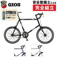 @自転車本体・フレーム≫ミニベロ/折りたたみ自転車≫ミニベロ≫スポーティー GIOS(ジオス) ※ ...