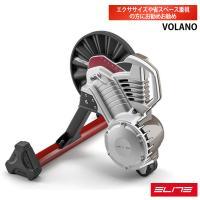 ELITE エリート 新型 VOLANO ヴォラーノ ダイレクトドライブ ローラー台