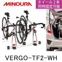 《即納》[あすつく]MINOURA ミノウラ VERGO-TF2-WH ホイールサポート1台付き 自転車車載キャリア・自動車内積載用スタンド