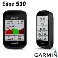 GARMIN(ガーミン) Edge 530(エッジ530)本体のみ GPSルートナビマップ機能付き ロードバイクサイクルコンピューター
