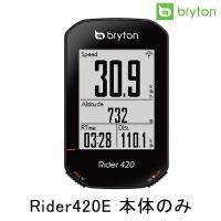 《即納》bryton ブライトン Rider420E 本体のみ《P》