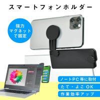 ノートPC・タブレット用 スマートフォンホルダー ブラック GH-SHA-BK グリーンハウス