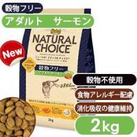 穀物が苦手な愛猫のために、穀物不使用のフードを実現しました。(NATURAL CHOICE)プレミア...