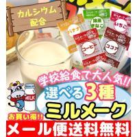 学校給食でもお馴染みのミルメークです。冷たい牛乳にもサッと溶けて、簡単にカルシウム補給できます。
