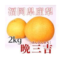晩三吉(ばんさんきち)は(おくさんきち)とも呼ばれ、寒くなる11月頃に収穫され、少しデコボコした形が...