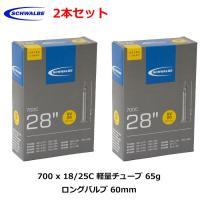 2個セット SCHWALBE シュワルベ 700 18/25C チューブ 60mm 仏式 20SV 700c 23C 25C