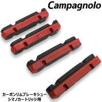 campagnolo カンパニョーロ カーボンリム ブレーキ パッド シュー BR-BO500X