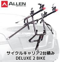 サイクルキャリア アレンスポーツ 自転車 リア 背面 2台 Allen Sports