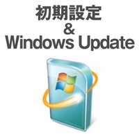 初回起動時の各種設定、パソコンを最新の状態に更新します。