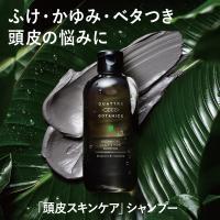 髪と頭皮に働きかける、4種の植物エキス配合 オールインワン ボタニカルシャンプー  【96%天然・植...