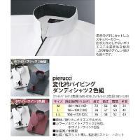 ★変化衿パイピング ダンディシャツ2色組(MS019/MS020)★【送料無料】