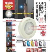 ★ECOPA FINO エコパ・フィノ SL-670シリーズ★
