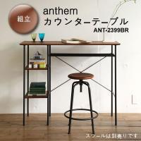 レトロな雰囲気でスタイリッシュなカウンターテーブル 組立商品